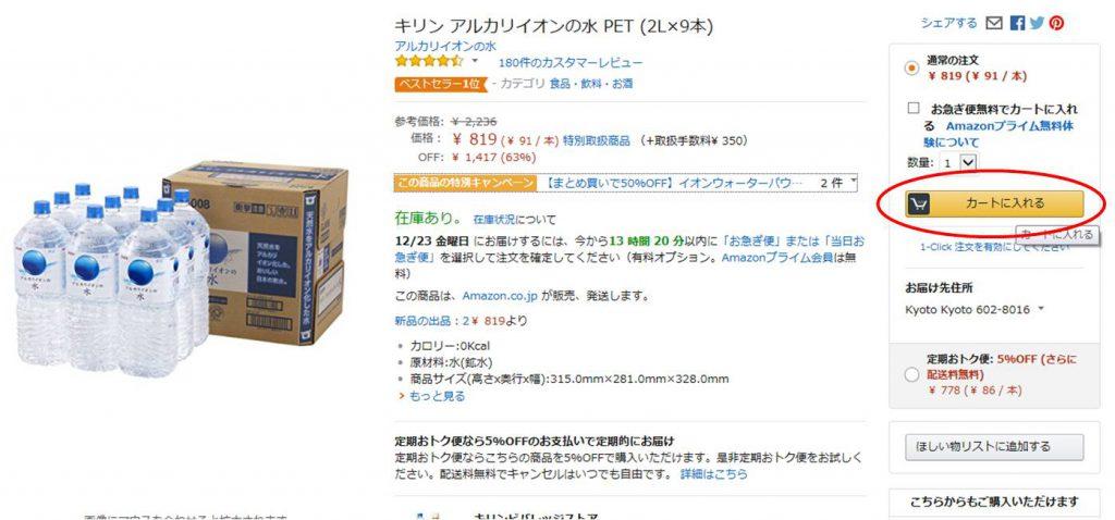 Amazonお買い物の方法3