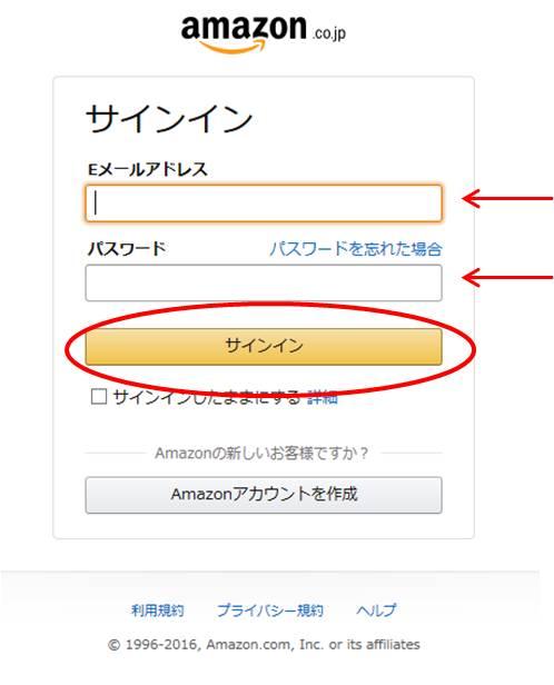Amazonお買い物の方法5
