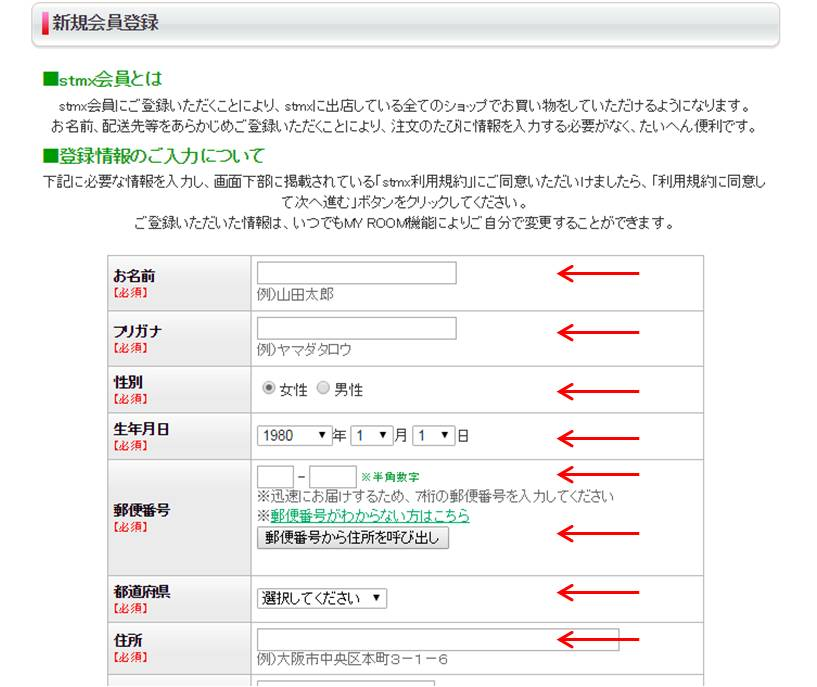 STORE-MIX会員登録の方法3