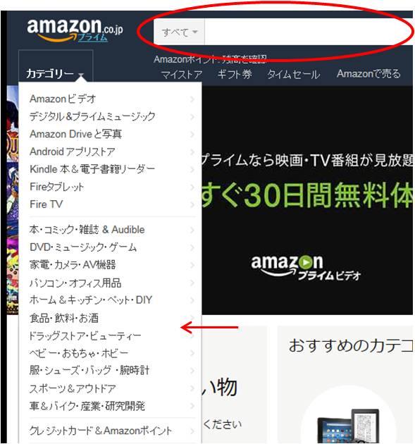 Amazonお買い物の方法1