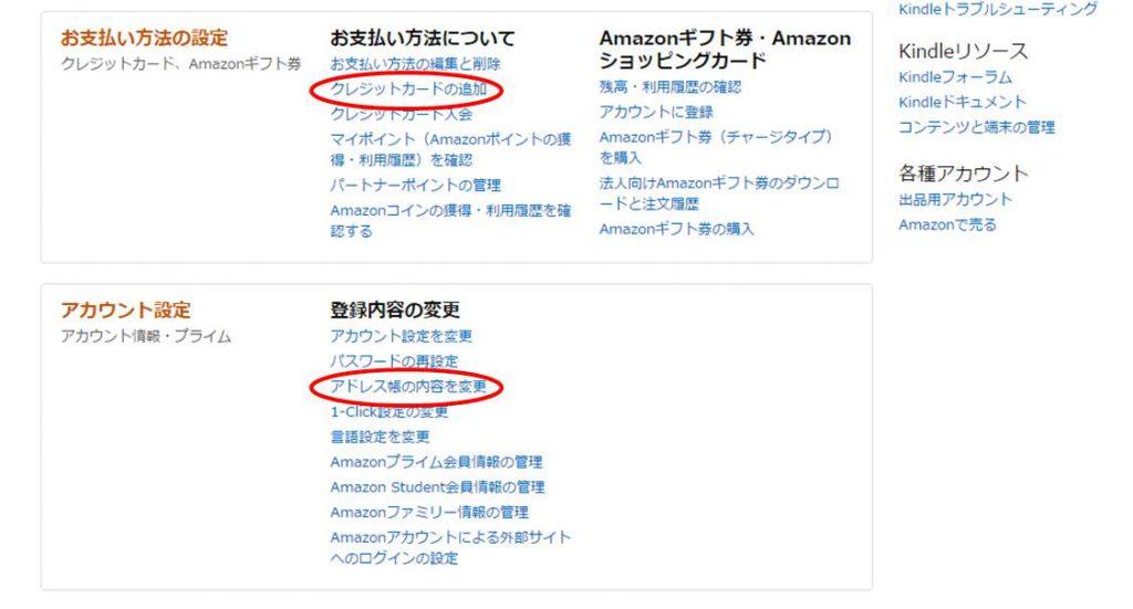 Amazon会員登録の方法4