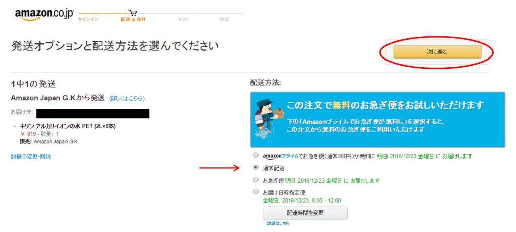 Amazonお買い物の方法7
