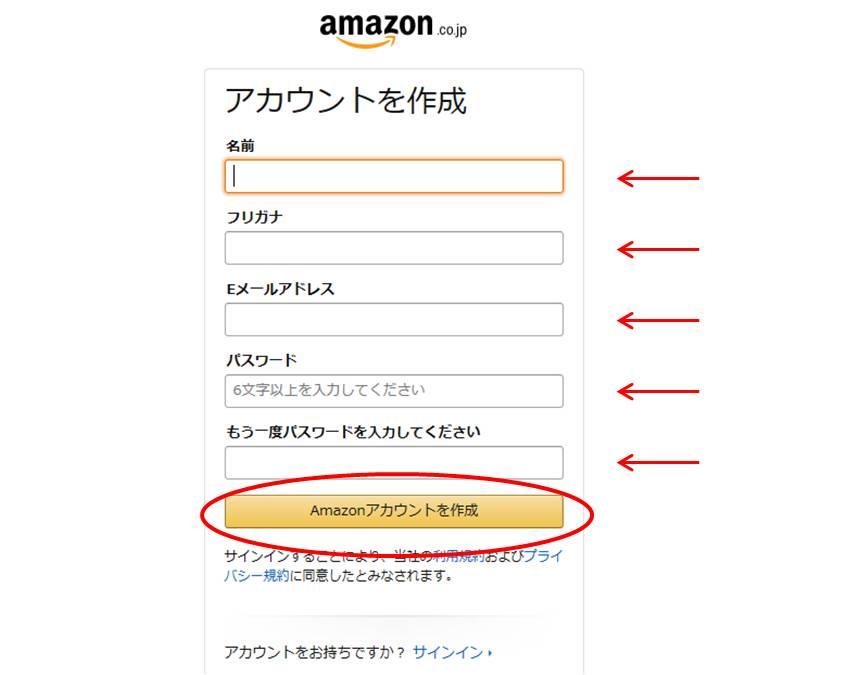 Amazon会員登録の方法2