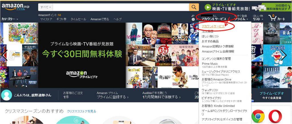 Amazon会員登録の方法3