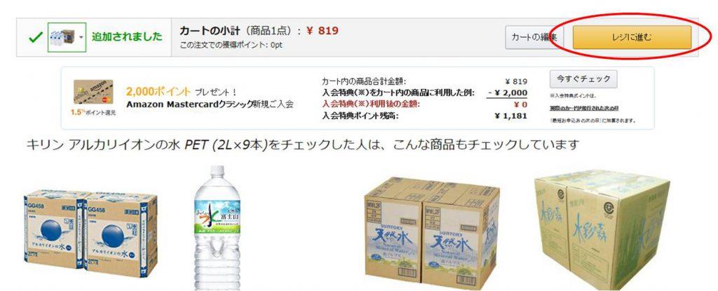 Amazonお買い物の方法4