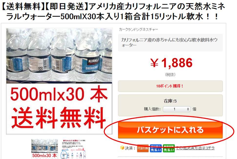 STORE-MIXお買い物の方法3