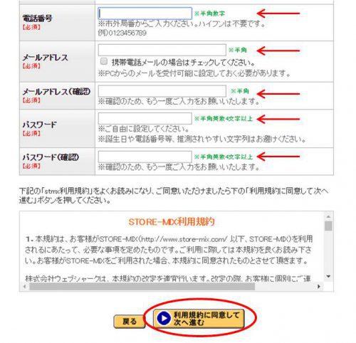 STORE-MIX会員登録の方法4