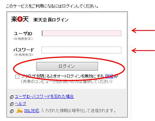 楽天会員登録の方法_サインイン2