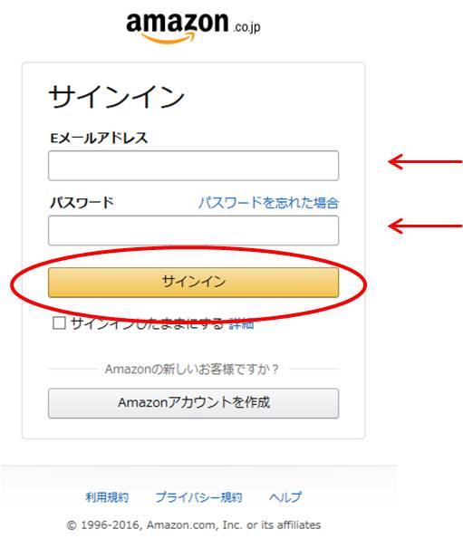 Amazon会員登録の方法_サインイン2