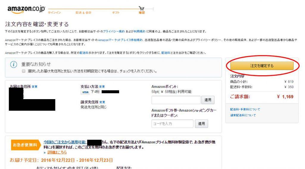 Amazonお買い物の方法9