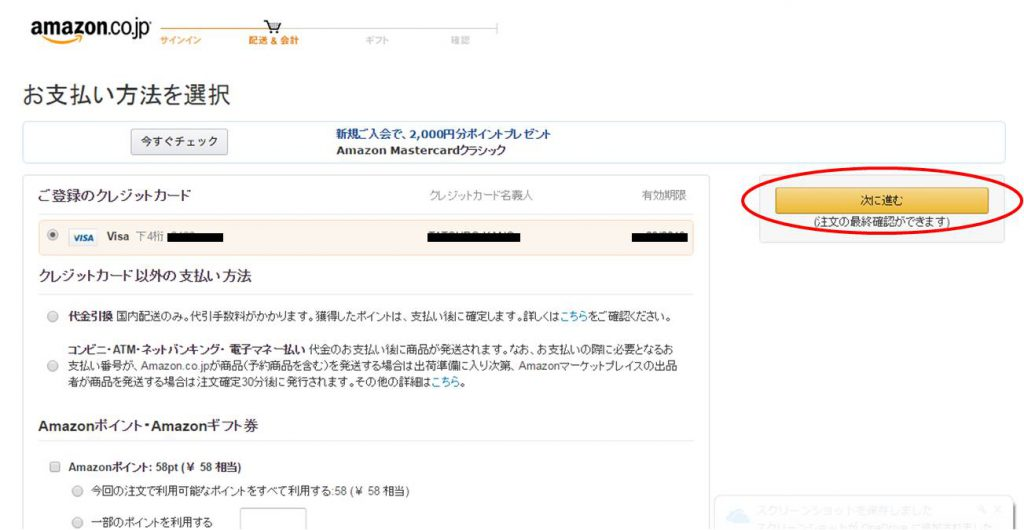 Amazonお買い物の方法8